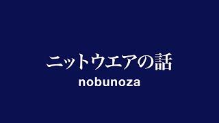 nobunoza店主がニットウエアについて語る「ニットウエアの話」