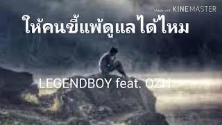 Illslick ให้คนขี้แพ้ดูแลได้ไหม - LEGENDBOY feat. OZH  Thai song