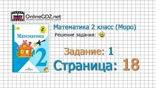 Страница 18  Задание 1 – Математика 2 класс (Моро) Часть 1