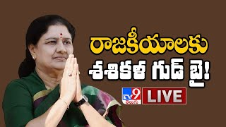 రాజకీయాలకు శశికళ గుడ్ బై   VK Sasikala Quits Politics LIVE - TV9