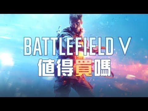 【BattleField V】值得買嗎?