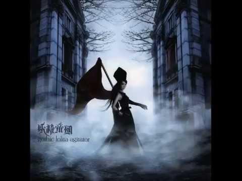 Yousei Teikoku - Asgard