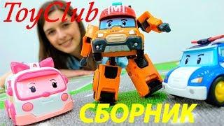 Сборник Toy Club. Ищем игрушки: Робокары, Молния Маквин