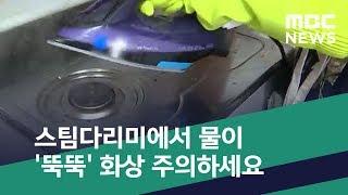 [스마트 리빙] 스팀다리미에서 물이 '뚝뚝…