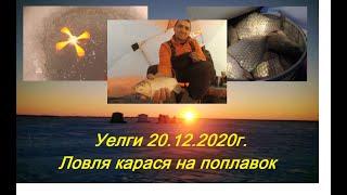 Рыбалка Уелги караси в подарок 20 12 2020г