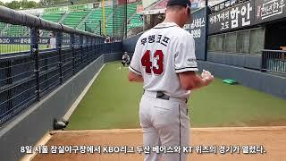 [불펜투구 직캠] 두산 후랭코프