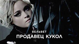 Вельвет (Вельвеt) - Продавец кукол (Official Video)