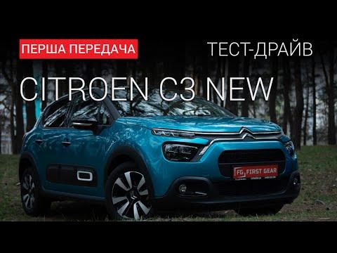 Citroen C3 3-е поколение (рестайлинг) Хэтчбек