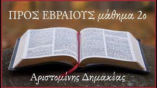 Αριστομένης Δημακέας ( Εβρ. β' 1-18 )
