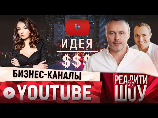 🎦 Бизнес каналы на YouTube {Как на этом заработать деньги}💲💲💲