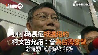 14小時長征抵達紐約 柯文哲允諾:會為台灣發聲