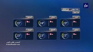 النشرة الجوية الأردنية من رؤيا 20-4-2018