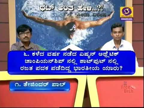 Thatt Anta Heli | Kannada Quiz Show (Sports Special) | 09 Feb 19