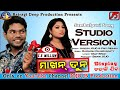 Display Chadki Jiba (Jogesh JOJO & Priti Mishra) II Studio Version Video II Sambalpuri Song