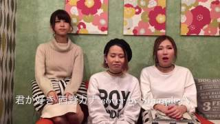 柔軟剤CM【君が好き/西野カナ】cover by ShanpleaN