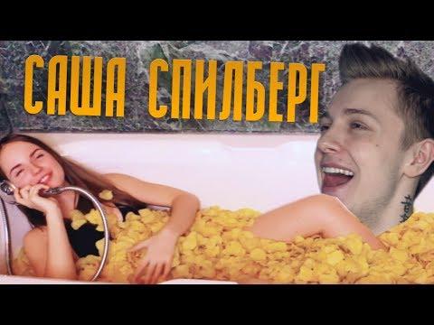 Стинт - Песня о Саше Спилберг