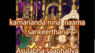Kannada Ayyappa devotional song Karaoke Kanana vasa