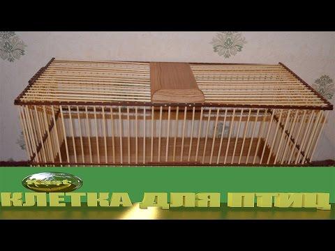 КЛЕТКА для птиц СВОИМИ РУКАМИ