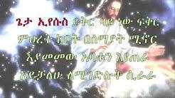 Best Ethiopian Orthodox Mezmur by diaqon Ezra Amanuel