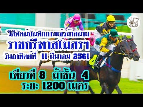 Thailand horse racing 2018 Mar, 11 |  ม้าแข่งเที่ยว 8 ชั้น 4