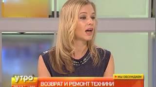 Обмен, возврат и ремонт техники.. Утро с Губернией. Gubernia TV(, 2015-08-07T00:33:20.000Z)