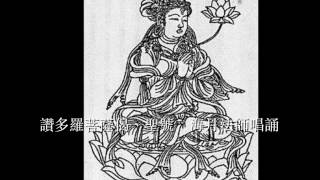 讚多羅菩薩偈、聖號 海月法師唱誦