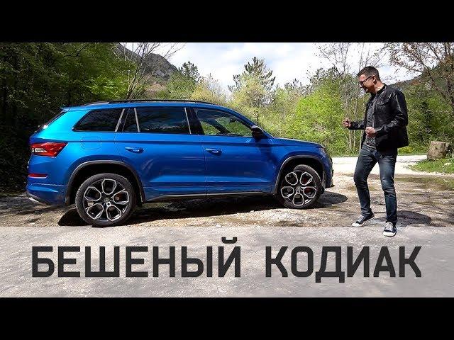 Skoda Kodiaq RS 2019 Тест Драйв САМЫЙ БЫСТРЫЙ КодиаК