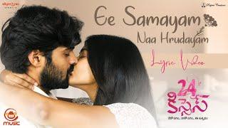 Ee Samayam Naa Hrudayam Lyrical   24 Kisses Songs   Adith Arun, Hebah Patel