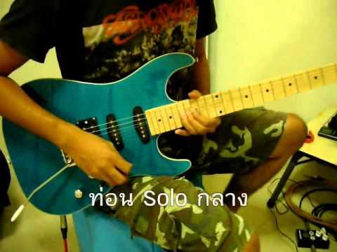 สอน Intro & Solo รั้วทะเล - คาราบาว