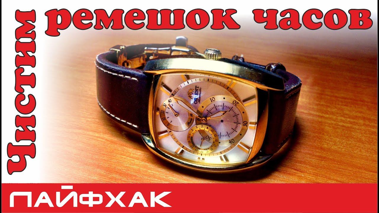 Пахнет кожаный ремень часов купить ремень мужской кожаный для брюк нижний новгород