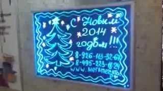 Световые доски для записи для рекламы(Удобная информационная рекламная доска для записи от руки фломастерами. чаще всего используется в кафе..., 2014-01-27T20:11:52.000Z)