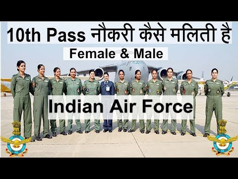 10th Pass Indian Air Force नौकरी कैसे मिलती है, How to Join Air Force 10th Pass Bharti #IAF