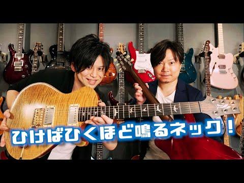 ついに10年以上愛用したギターをタメシビキ!究極のオールハカランダ・ネックを持つpaul-reed-smith-modern-eagle-vs-mccarty-brazilian!