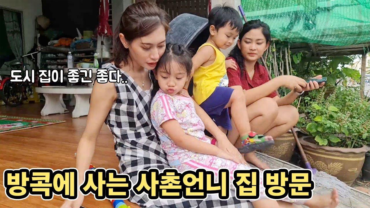 방콕 외곽에 위치한 태국 사촌 언니집에 방문하였습니다. 집값도 저렴하고 살기 좋은 태국 주택단지.