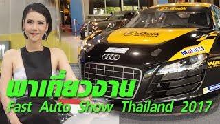 เที่ยวงาน Fast auto show Thailand 2017