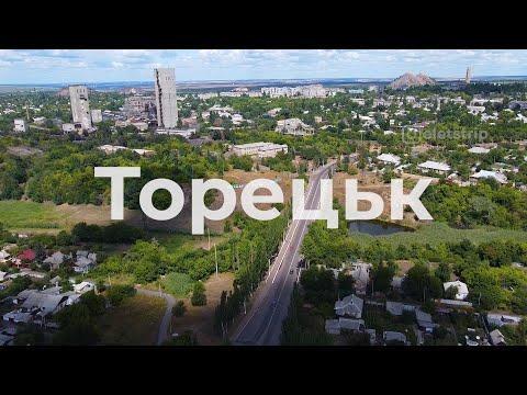Торецьк - моє місто