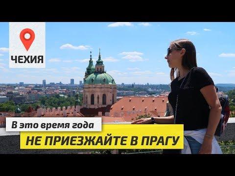 ПРАГА 2019: Куда пойти? Что посмотреть? Где поесть? Отдых в Чехии | Praha