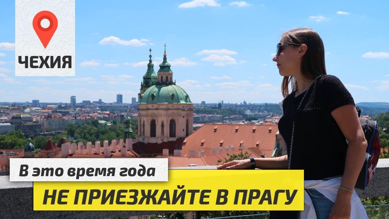 ПРАГА 2019: Куда пойти? Что посмотреть? Где поесть? Отдых в Чехии   Praha