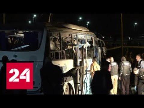 После подрыва автобуса в Египте усилили охрану туристических объектов - Россия 24