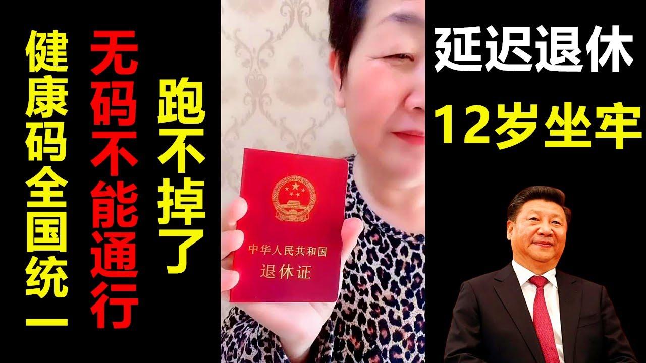 细思极恐!健康码覆盖9亿人,一码通行已实现!退休年龄再度延迟,中国人要干到死!习近平依法治国,刑法最低年龄将至12岁!