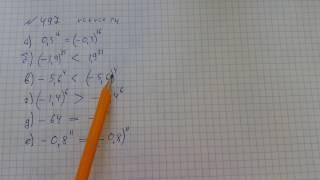 Алгебра 7 класс Макарычев. Задача №497