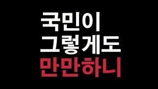 국민이 그렇게도 만만하니 (feat. 유키스, 만만하니)