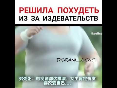 Решила похудеть из за издевательств😱👏