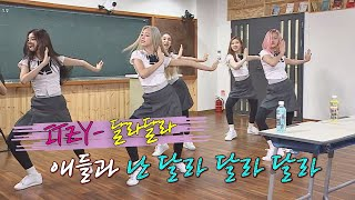 〈ITZY〉's debut song 'Different Different'♬ Knowing bros EP 188