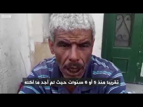 أنا الشاهد: مشاكل -البرباشة- في تونس  - نشر قبل 5 ساعة