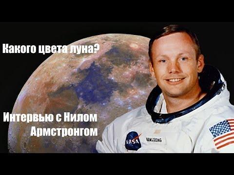Нил Армстронг о