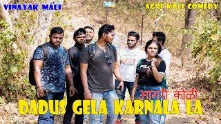 Dadus Gela Karnala La || Vinayak Mali || Agri Koli Comedy || Karnala Fort