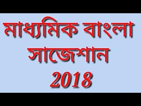 Madhyamik bengali suggession 2018 pdf file download /মাধ্যমিক বাংলা সাজেশান 2018 pdf file  ডাউনলোড