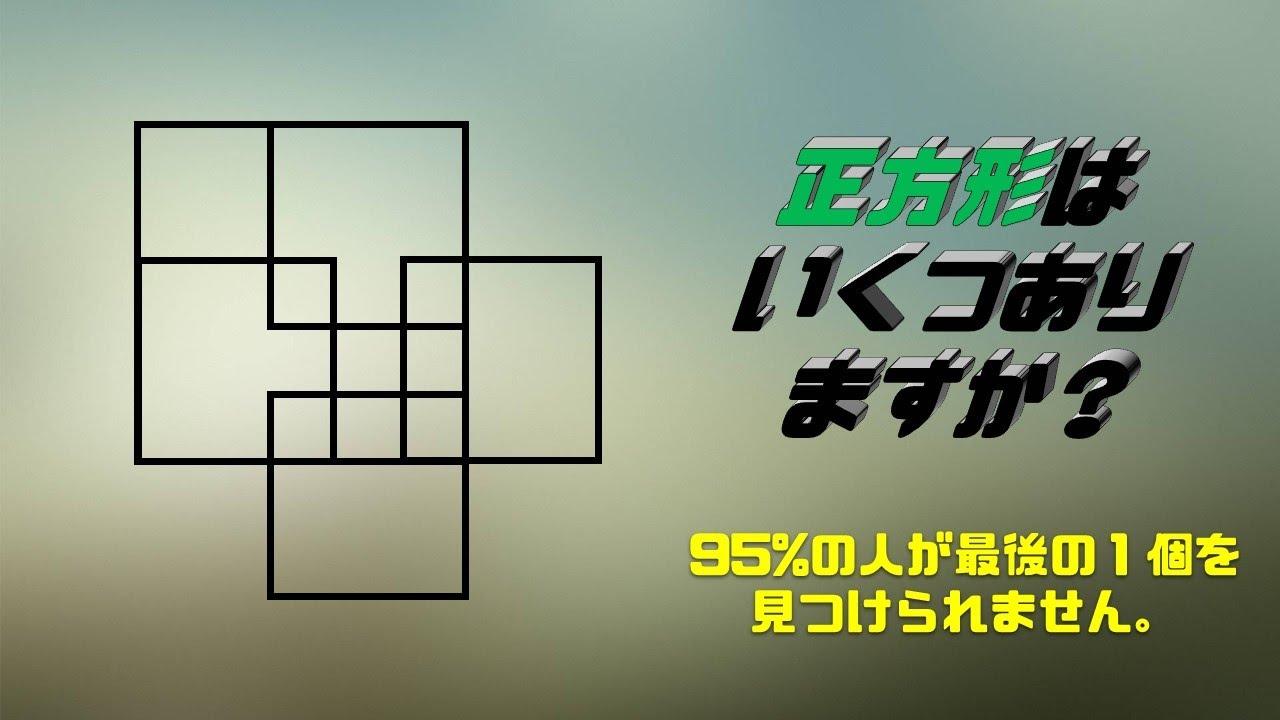 認識能力上位1%に挑戦してみて下さい。正方形はいくつありますか!!