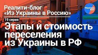 Из Украины в Россию #19: общая стоимость переселения